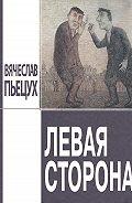 Вячеслав Пьецух -Левая сторона