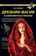 Сергей Гордеев -Древняя магия и современные религии