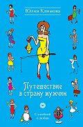 Юлия Климова -Путешествие в страну мужчин