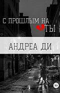 Андреа Ди -С прошлым на ТЫ_