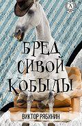 Виктор Рябинин -Бред сивой кобылы