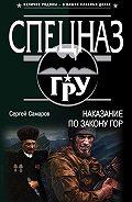 Сергей Самаров -Наказание по закону гор