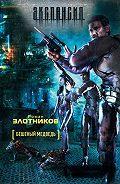 Роман Злотников - Бешеный медведь