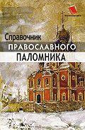 А. Г. Алексеева -Справочник православного паломника