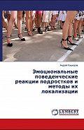 Андрей Кашкаров -Эмоциональные поведенческие реакции подростков и методы их локализации