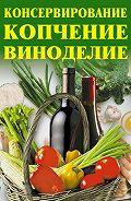 Линиза Жалпанова -Консервирование, копчение, виноделие