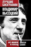 Виктор Бакин - Владимир Высоцкий. Жизнь после смерти