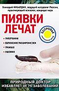 Геннадий Кибардин -Пиявки лечат