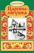 Сергей Сапцов -Царевна-лягушка
