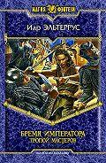 Иар Эльтеррус - Бремя императора: Тропой мастеров
