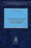 Александр Кудашкин - Военная служба в Российской Федерации. Теория и практика правового регулирования