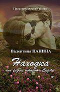 Валентина Георгиевна Панина -Находка, или Резкие повороты Судьбы