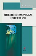 Виталий Викторович Семенихин -Внешнеэкономическая деятельность