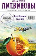 Анна и Сергей Литвиновы - В свободном падении