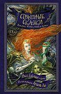 Рэмси Кэмпбелл -Страшные сказки. Истории, полные ужаса и жути (сборник)