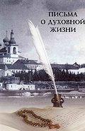 игуменья Феофания (Готовцова) -Письма о духовной жизни