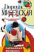 Людмила Милевская -Карманная женщина или Астрологический прогноз