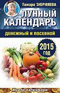 Тамара Зюрняева -Лунный календарь денежный и посевной. 2015 год