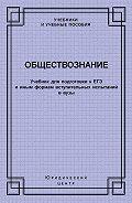 Коллектив Авторов - Обществознание. Учебник для подготовки к ЕГЭ и иным формам вступительных испытаний в вузы