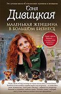 Соня Дивицкая -Маленькая женщина в большом бизнесе