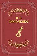 Владимир Короленко - Обрывок