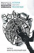 Александр Фурман - Книга Фурмана. История одного присутствия. Часть III. Вниз по кроличьей норе