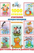 В. Г. Дмитриева -1000 стихов, считалок, скороговорок, пословиц для чтения дома и в детском саду