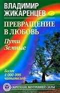 Владимир Жикаренцев -Превращение в Любовь. Том 1. Пути Земные