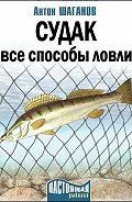 Антон Шаганов -Судак. Все способы ловли