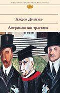 Теодор Драйзер -Американская трагедия