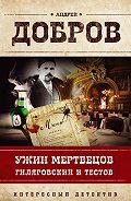 Андрей Добров -Ужин мертвецов. Гиляровский и Тестов