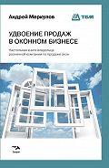 Андрей Меркулов -Удвоение продаж в оконном бизнесе