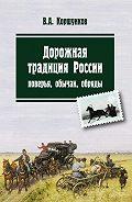 Владимир Коршунков -Дорожная традиция России. Поверья, обычаи, обряды