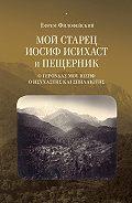 старец Ефрем Филофейский -Мой старец Иосиф Исихаст и Пещерник
