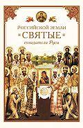 Николай Посадский - Российской земли святые – созидатели Руси