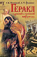 Глеб Носовский -Геракл. «Древний»-греческий миф XVI века. Мифы о Геракле являются легендами об Андронике-Христе, записанными в XVI веке