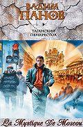 Вадим Панов - Таганский перекресток (сборник)