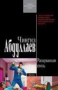 Чингиз Абдуллаев - Разорванная связь
