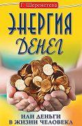 Галина Шереметева - Энергия денег, или Деньги в жизни человека