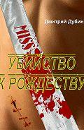 Дмитрий Дубинин -Убийство к Рождеству