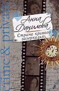 Анна Данилова -Страна кривого зазеркалья