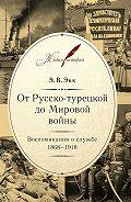 Эдуард Экк -От Русско-турецкой до Мировой войны. Воспоминания о службе. 1868–1918