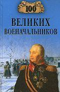 Алексей Шишов - 100 великих военачальников