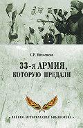 Сергей Михеенков -33-я армия, которую предали