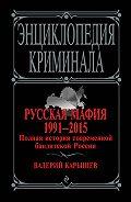 Валерий Карышев - Русская мафия 1991-2015. Полная история современной бандитской России