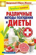 С. П. Кашин - Лечебное питание. Различные методы похудения и диеты
