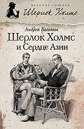 Андрей Болотов -Шерлок Холмс иСердце Азии