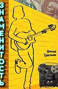 Дмитрий Тростников - Знаменитость