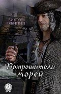 Виктор Рябинин -Потрошители морей