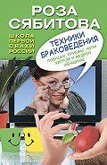 Роза Сябитова -Техники браковедения. Ловушки, приемы, роли хитрой и мудрой женщины